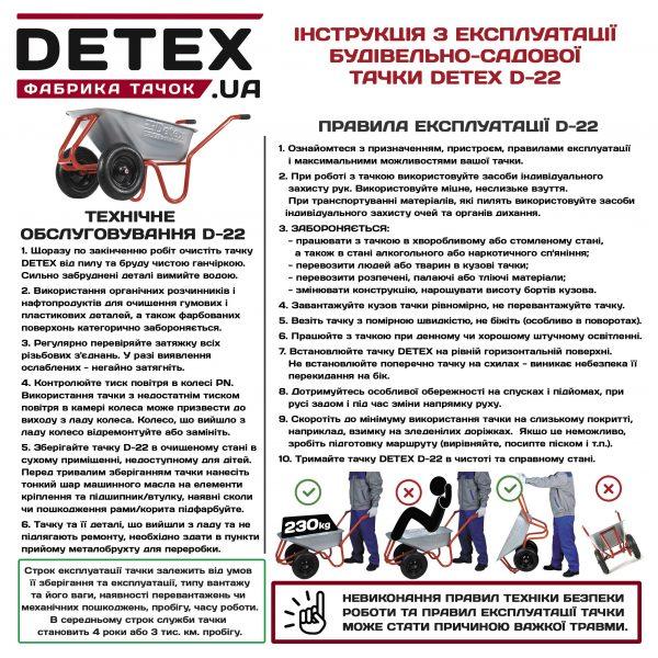 Інструкція з ЕКСПЛУАТАЦІЇ будівельно-садової тачки DETEX D-22